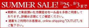 2015_summer_sale